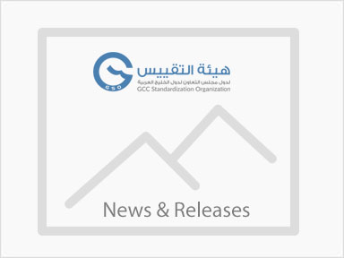 The Technical Council of GSO held its 41st meeting in Al-Medina