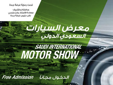 GSO participates in the Saudi International Automobile Fair 2017