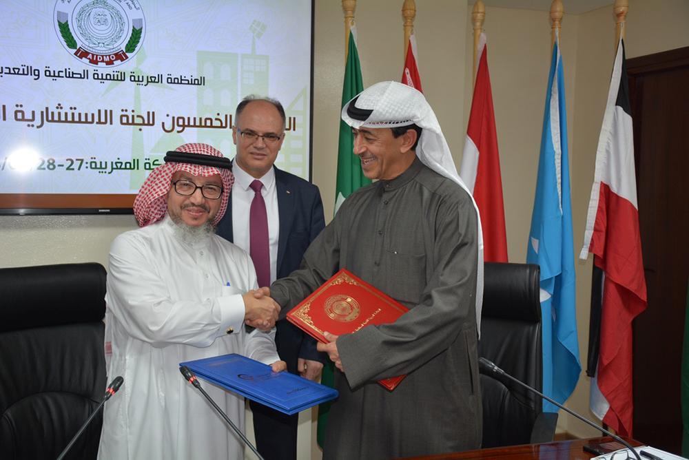 توقيع مذكرة تفاهم بين هيئة التقييس والمنظمة العربية للتنمية الصناعية والتعدين