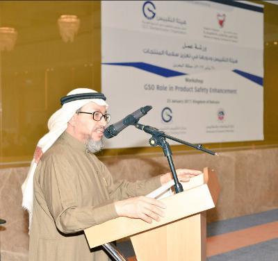 ورشة عمل عن دور هيئة التقييس في تعزيز سلامة المنتجات في البحرين
