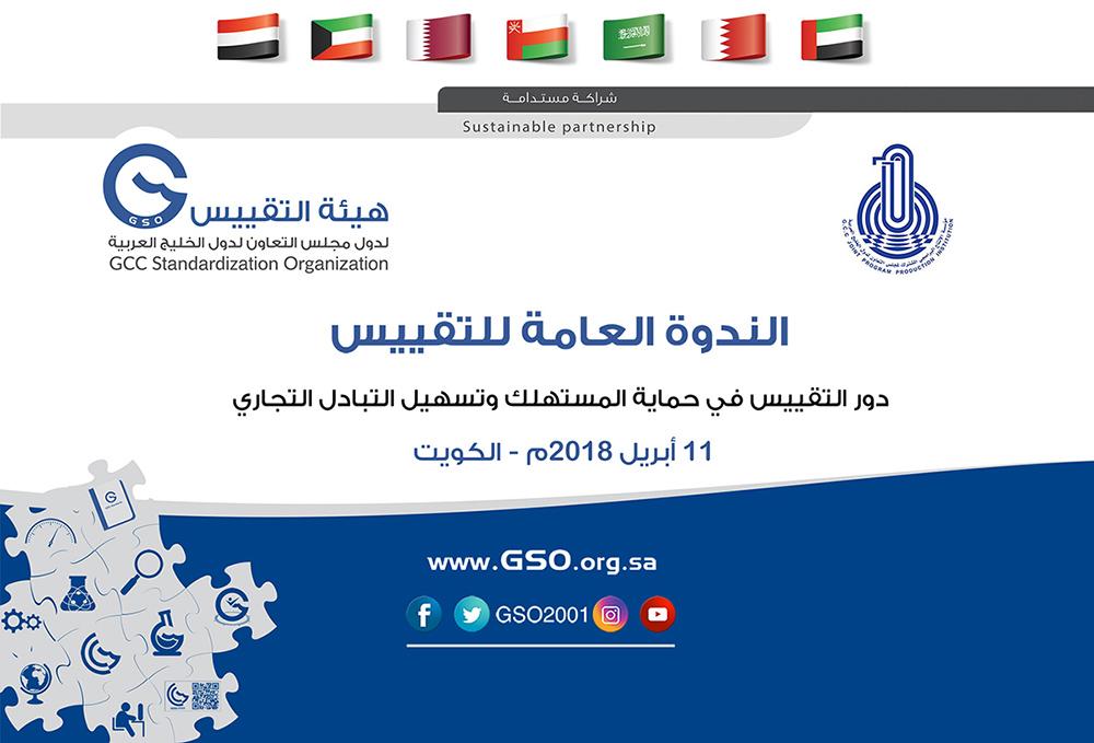 انطلاق الندوة العامة للتقييس في الكويت