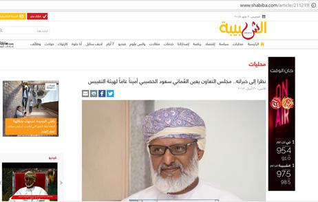 نظرا إلى خبراته.. مجلس التعاون يعين العُماني سعود الخصيبي أميناً عاماً لهيئة التقييس
