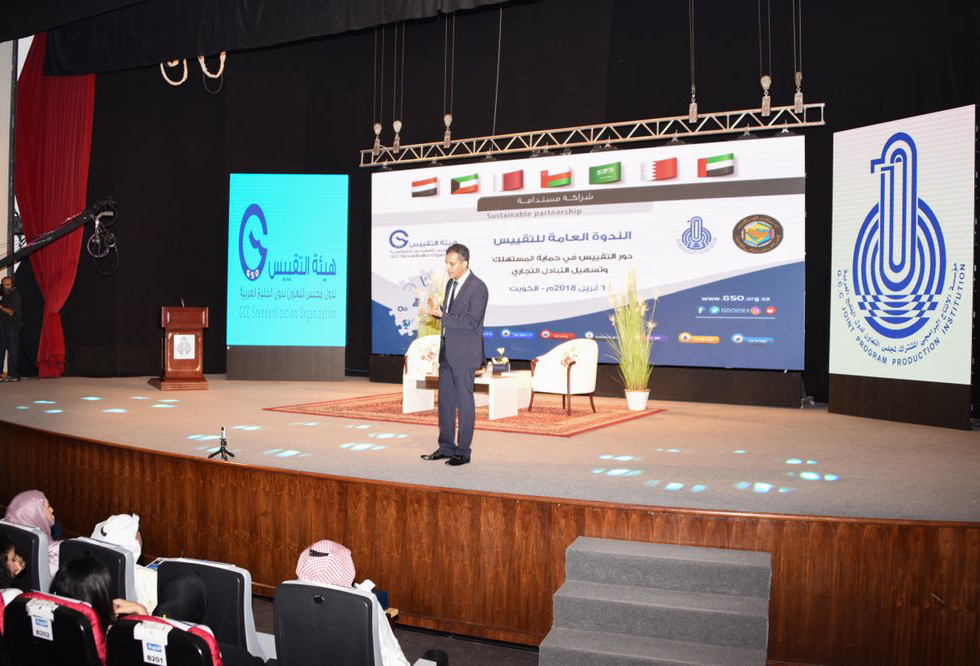 GSO and GCC Joint Program Production Institution organize the General Symposium on Standardization