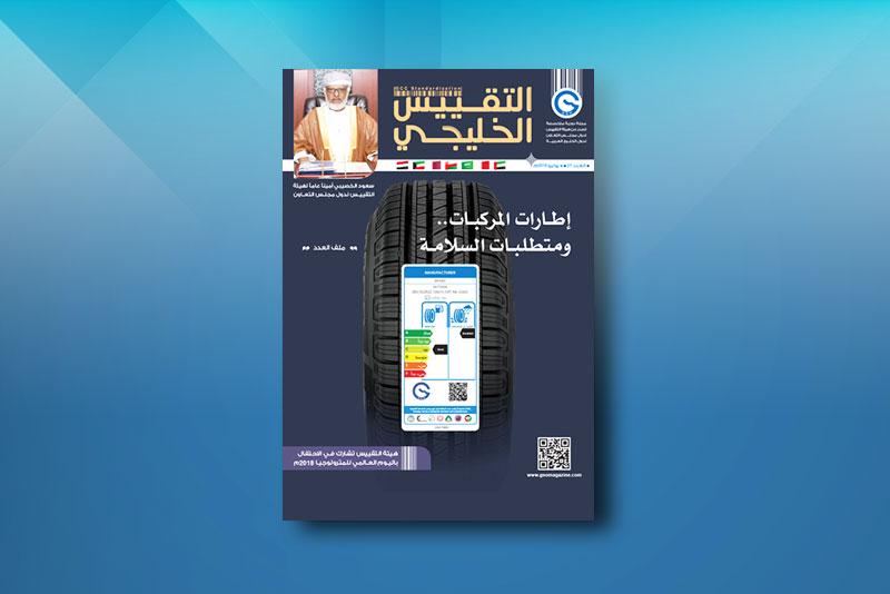 هيئة التقييس تصدر العدد الـ 21 من مجلة التقييس الخليجي
