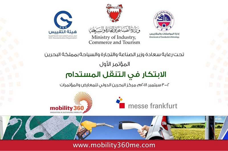 """هيئة التقييس ترعى وتشارك في مؤتمر """" الابتكار في التنقل المستدام"""""""