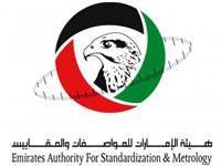 Emirates Authority for Standardization and Metrology