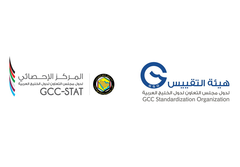 GSO and GCC-STAT organize  (STATISTICS AND ITS ROLE IN SUPPORTING STANDARDIZATION ACTIVITIES) Seminar