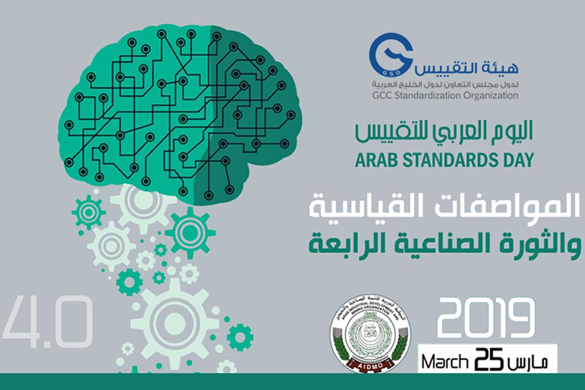 هيئة التقييس تحتفل باليوم العربي للتقييس 2019