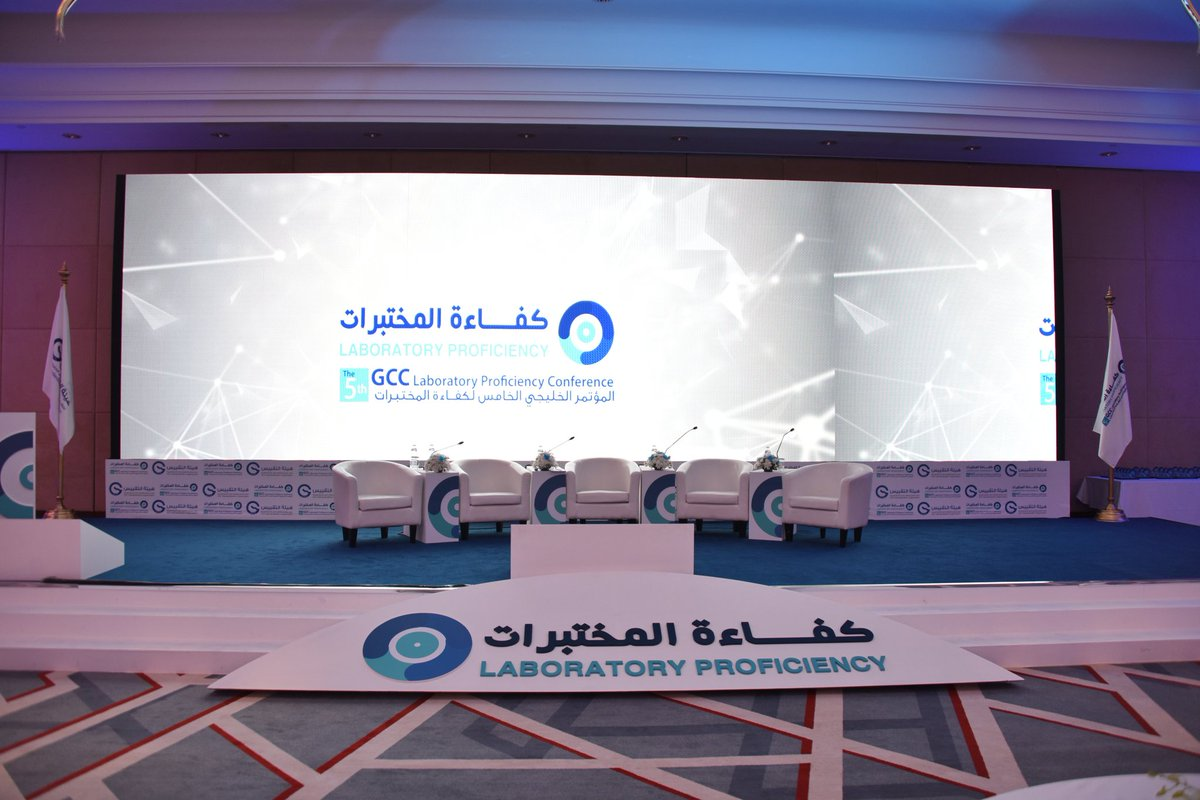 Final Recommendations of the 5th GCC Laboratory Proficiency Conference