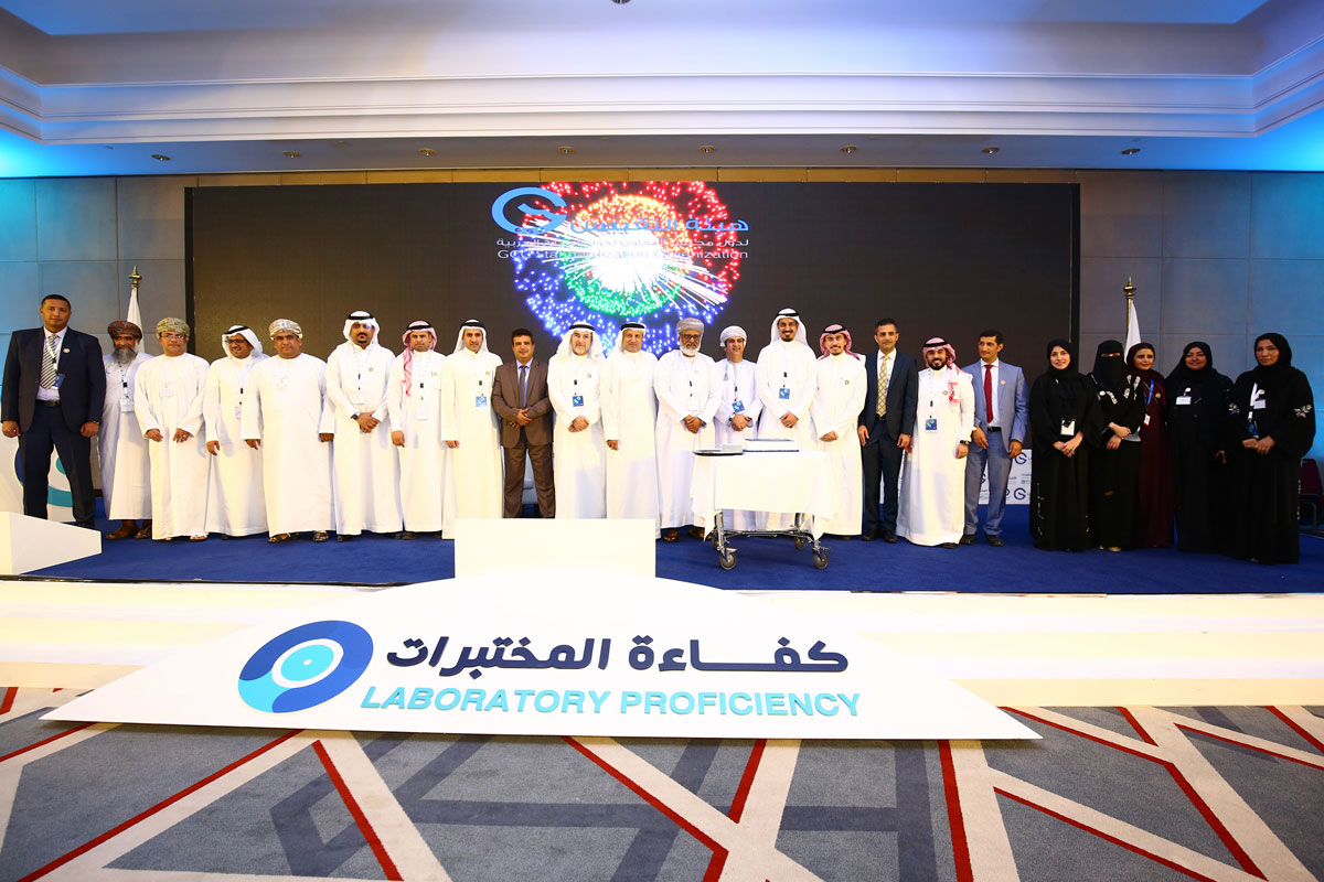 The Closure of the 5th GCC Laboratory Proficiency Conference
