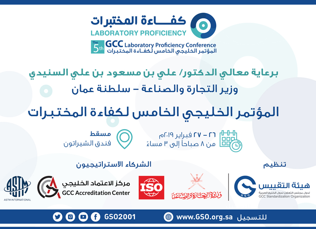 GSO Organizing the 5th GCC Laboratory Proficiency Conference