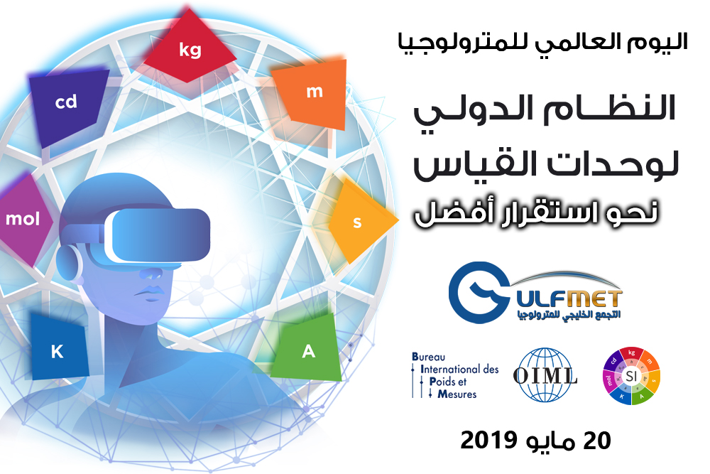 GSO Celebrates World Day of Metrology 2019