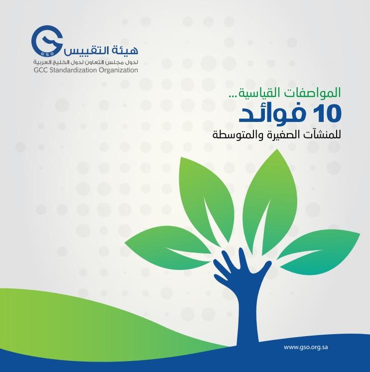 10-فوائد-للمنشآت-الصغيرة-والمتوسطة-1