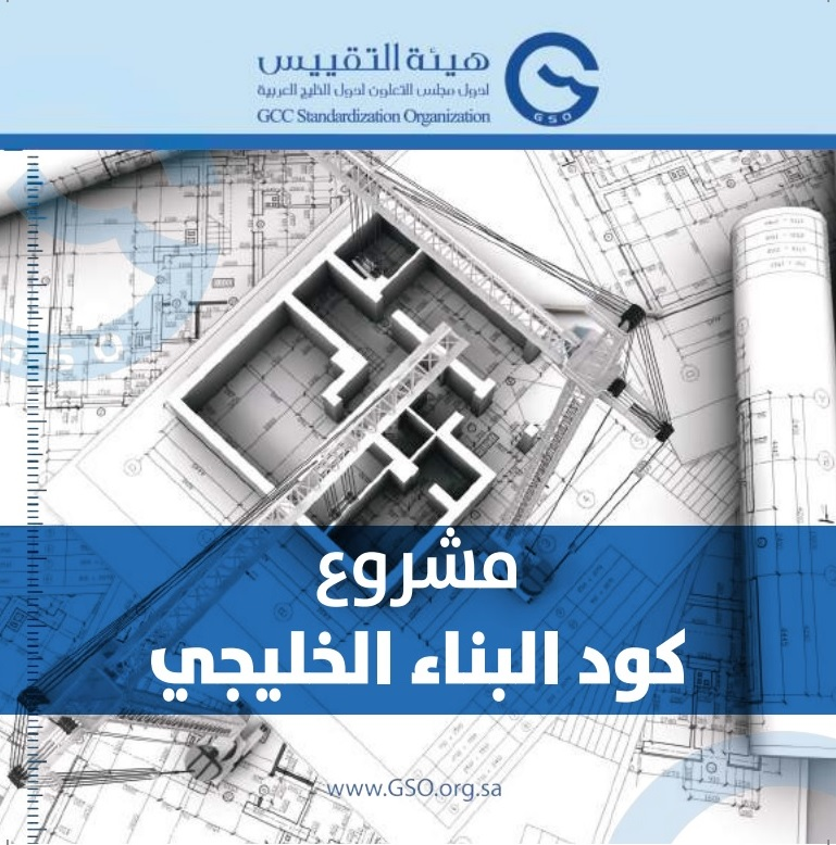 كود البناء الخليجي