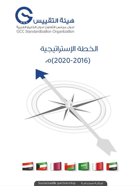 الخطة الاستراتيجية 2016-2020