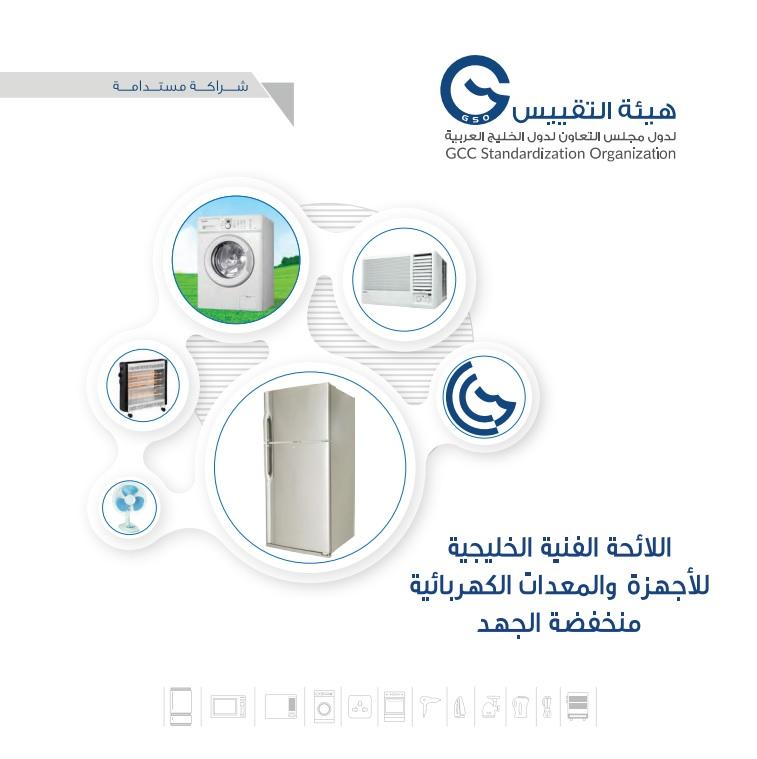 اللائحة الفنية الخليجية للأجهزة والمعدات الكهربائية