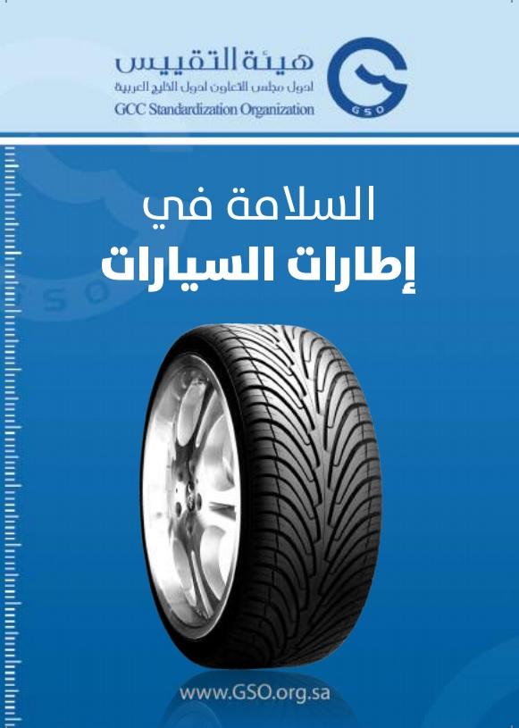 سلامة إطارات السيارات