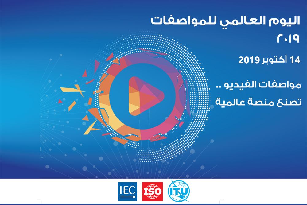 هيئة التقييس تحتفل باليوم العالمي للمواصفات 2019م