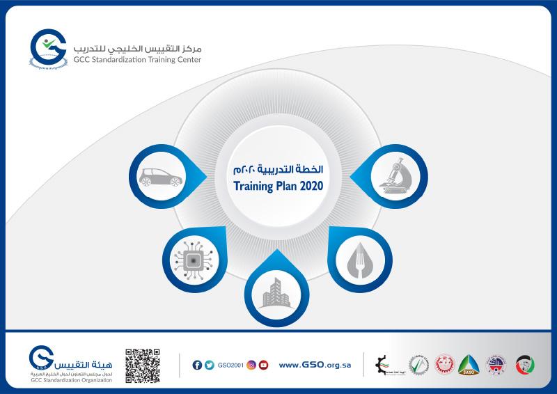 هيئة التقييس تعلن عن خطتها التدريبية لعام 2020م