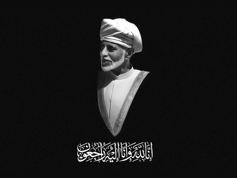 رئيس هيئة التقييس يعزي سلطان عُمان في وفاة السلطان قابوس