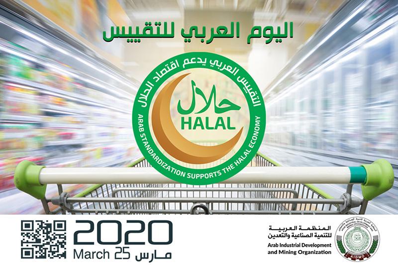 هيئة التقييس تشارك في الاحتفال باليوم العربي للتقييس 2020م