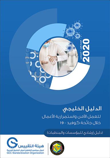 الدليل-الخليجي-للعمل-الآمن-واستمرارية-الأعمال-خلال-جائحة-كوفيد-19