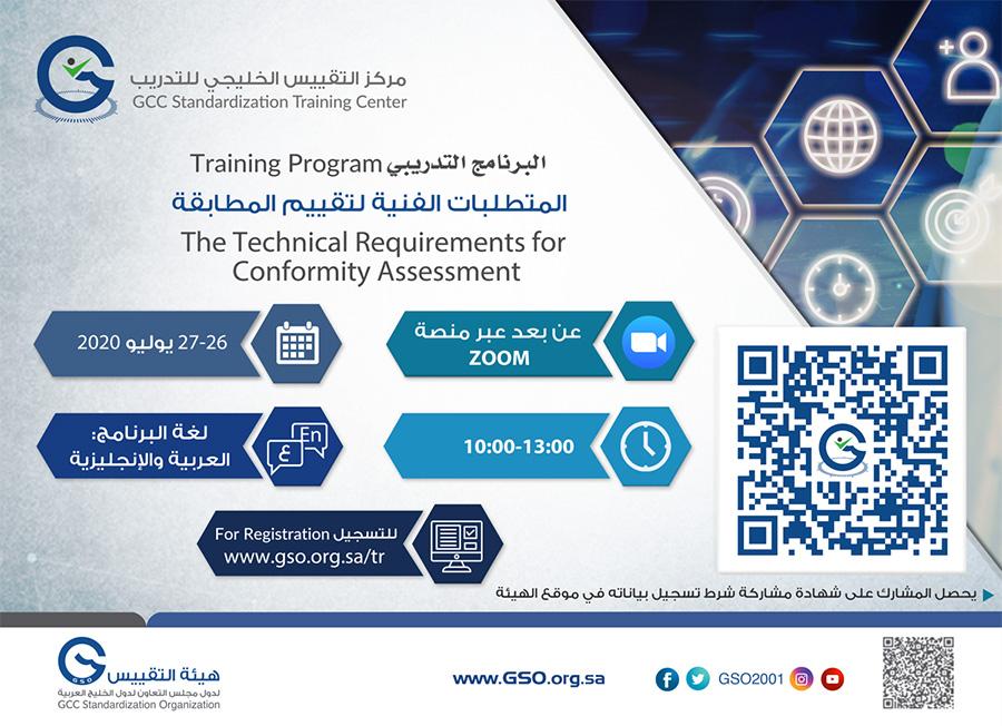 مركز التقييس الخليجي للتدريب ينظم 8 برامج تدريبية خلال شهر يوليو الماضي