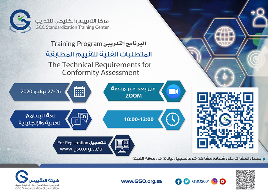 The GCC Training Center Organized Eight Training Courses in July