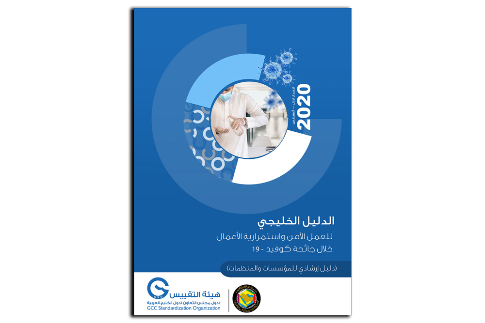 GSO Issued the Gulf Guide for Safe Work and Business Continuity During (Covid-19)