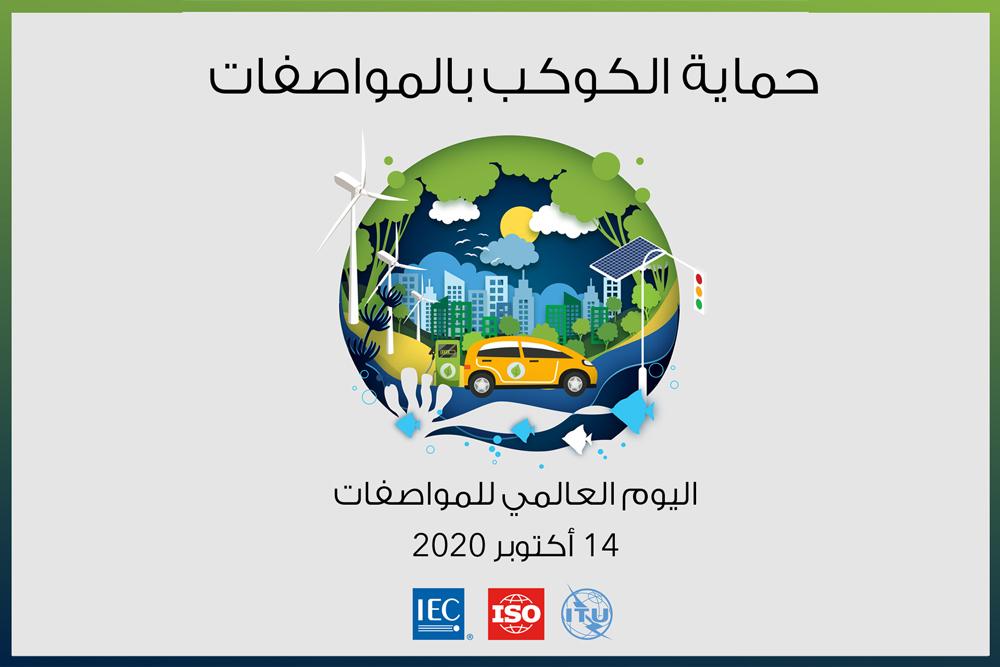 """هيئة التقييس تحتفل باليوم العالمي للمواصفات 2020م، تحت شعار """"حماية الكوكب بالمواصفات"""""""