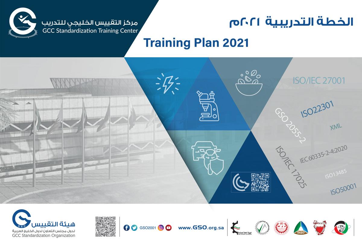هيئة التقييس الخليجية تعلن عن خطتها التدريبية لعام 2021م