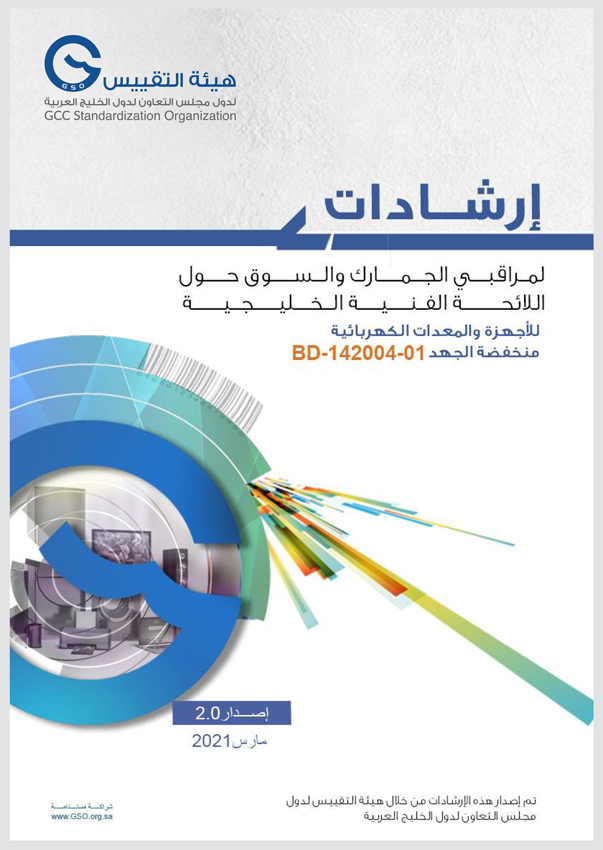 إرشادات لمراقبي الجمارك والسوق حول اللائحة الفنية الخليجية للأجهزة الكهربائية منخفضة الجهد<