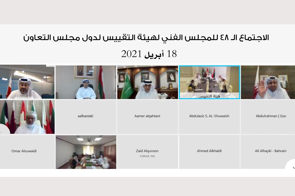 المجلس الفني لهيئة التقييس يعقد اجتماعه الـ 48 بالرياض