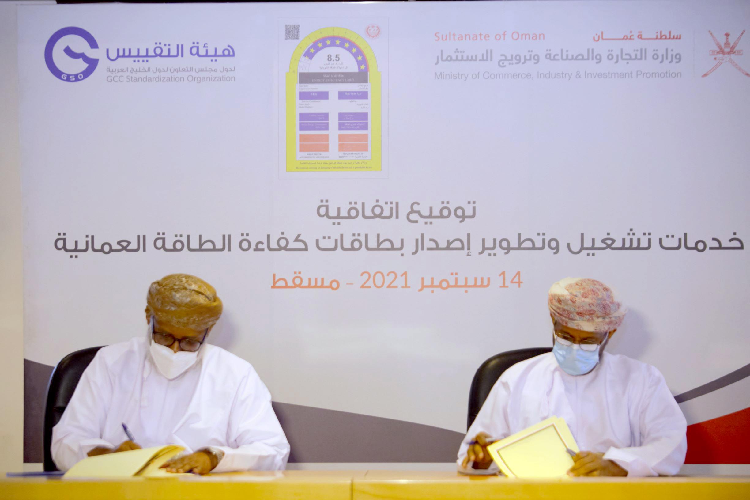 توقيع اتفاقية تشغيل إصدار بطاقات كفاءة الطاقة العمانية بين هيئة التقييس الخليجية ووزارة التجارة والصناعة وترويج الاستثمار بسلطنة عمان