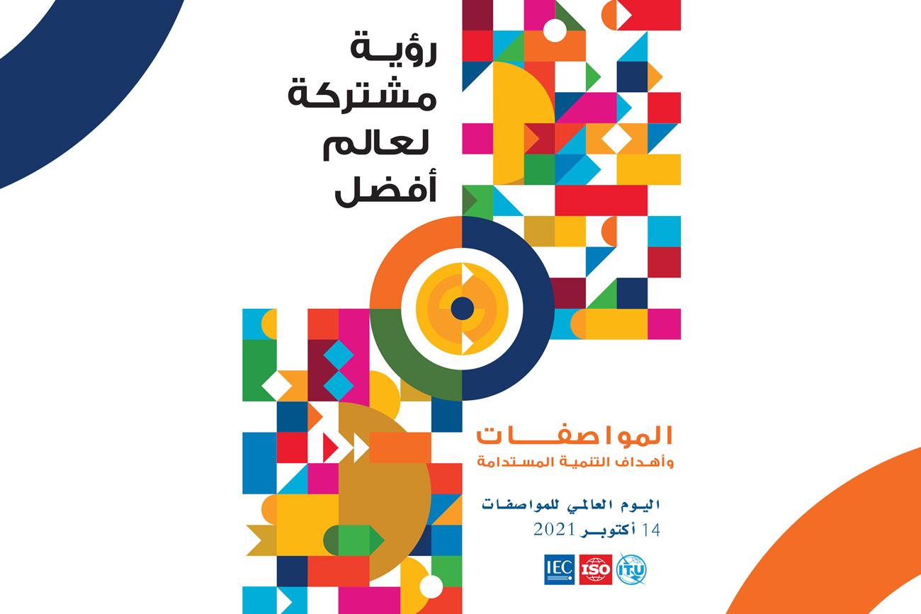 هيئة التقييس الخليجية تحتفل باليوم العالمي للمواصفات 2021م