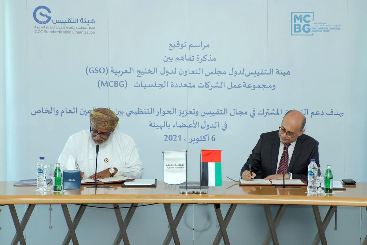 هيئة التقييس ومجموعة عمل الشركات متعددة الجنسيات (MCBG) توقعان مذكرة تفاهم لتعزيز ودعم التقييس الخليجي